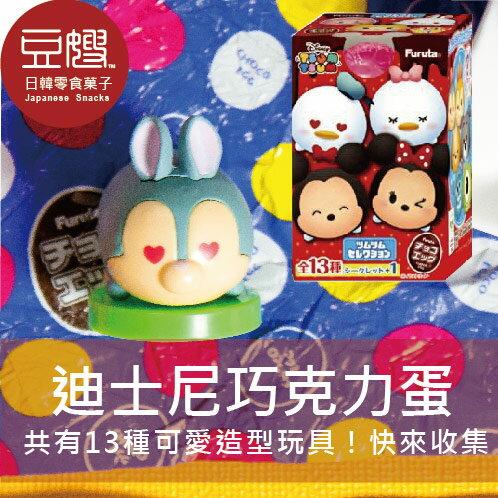 【豆嫂】日本零食furuta迪士尼食玩巧克力蛋(TSUMTSUM迪士尼)★5月宅配$499免運★