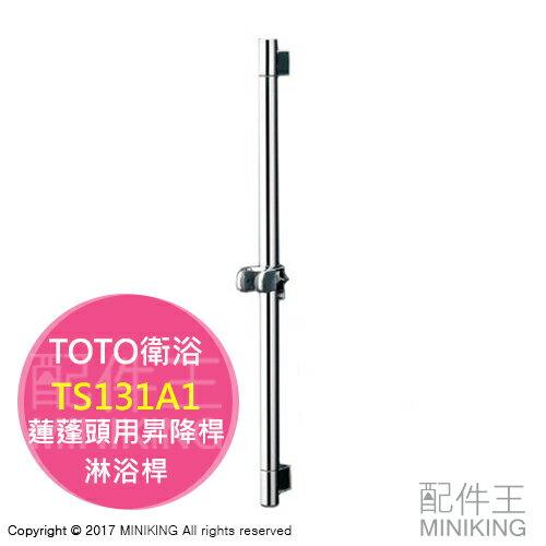 【配件王】代購 日本製 TOTO衛浴 TS131A1 蓮蓬頭用昇降桿 升降桿 淋浴桿 蓮蓬頭 滑桿 另 TMC95ECR