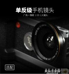 手機微鏡頭 捷寶iPhone6/6s/7蘋果手機殼微鏡頭魚眼廣角外置攝像頭秒變單反 JD【美物居家館】