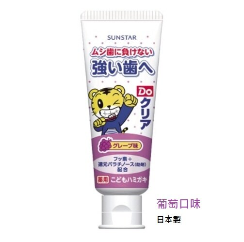 日本 【Sunstar】巧虎兒童牙膏 70g
