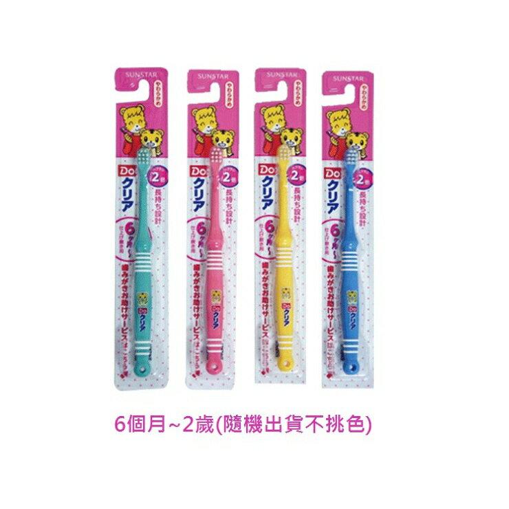 【日本 Sunstar】三詩達巧虎兒童牙刷
