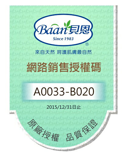 Baan 貝恩 - 嬰兒防曬乳液 SPF20 Sun Protection Lotion 35ML 2