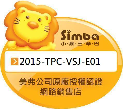 Simba小獅王辛巴 - 森林系列 小花豹拇指安撫奶嘴 (較大) 4