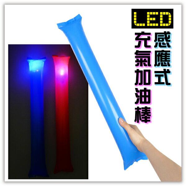 【aife life】感應式LED充氣加油棒/吹氣加油棒/LED螢光棒/球賽/客製化印製/聖誕跨年/晚會/造勢/演唱會