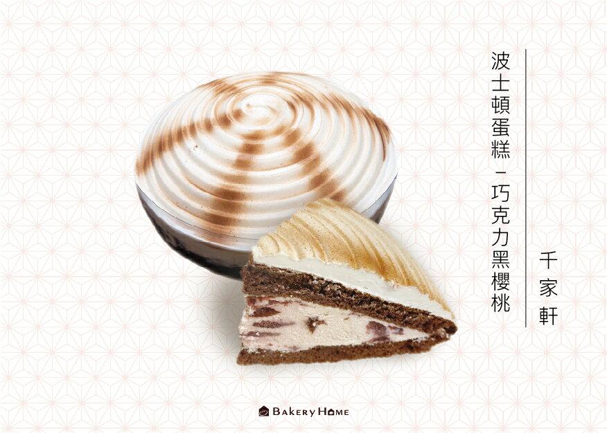 【千家軒母親節蛋糕】巧克力黑櫻桃波士頓派 7吋