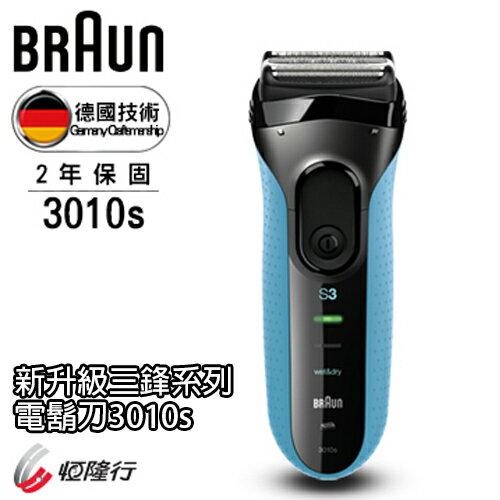 【BRAUN 德國百靈】新升級三鋒系列 電鬍刀 3010s