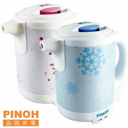 【品諾PINOH】1.2L炫彩多漾壺快煮壺DK-06(兩色隨機出貨)
