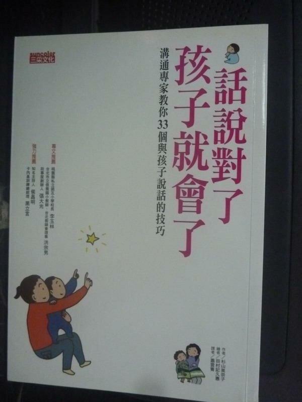 【書寶二手書T9/親子_JCI】話說對了˙孩子就會了_蕭雲菁, 杉山美奈子
