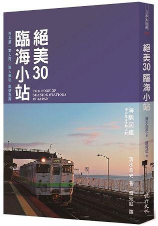 絕美30臨海小站:日本第一本大海 ╳ 無人車站旅遊指南 | 拾書所