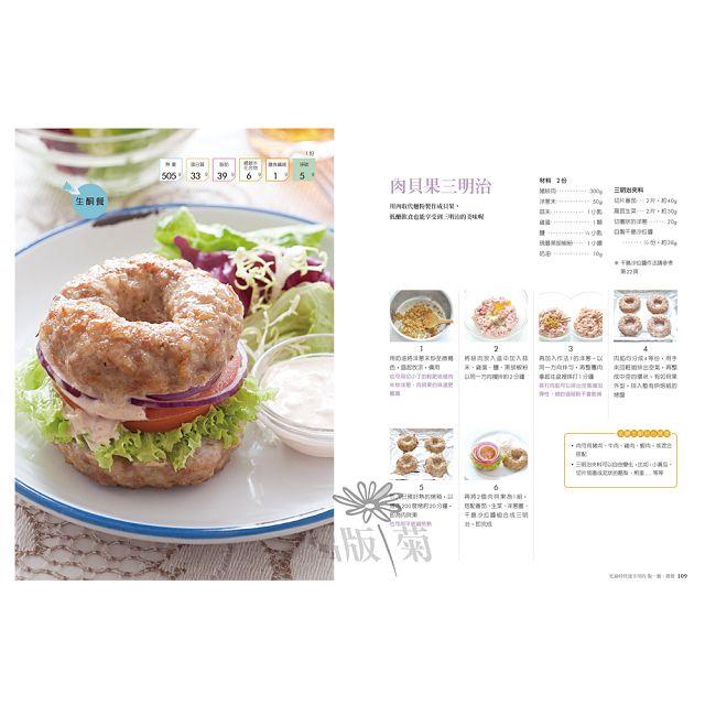 低醣生酮廚房:小小米桶親身實踐-不挨餓、超美味、好省時的健康享瘦配方! 6