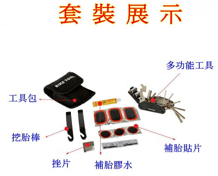【珍愛頌】B019 修車工具 14合一 補胎工具 套裝 工具包 修補包 挫片 套筒 板手 補胎片 挖胎棒 研磨片 自行車
