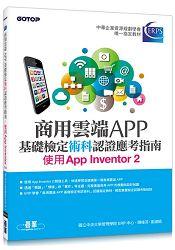 商用雲端APP基礎檢定術科認證應考指南--使用App Inventor 2