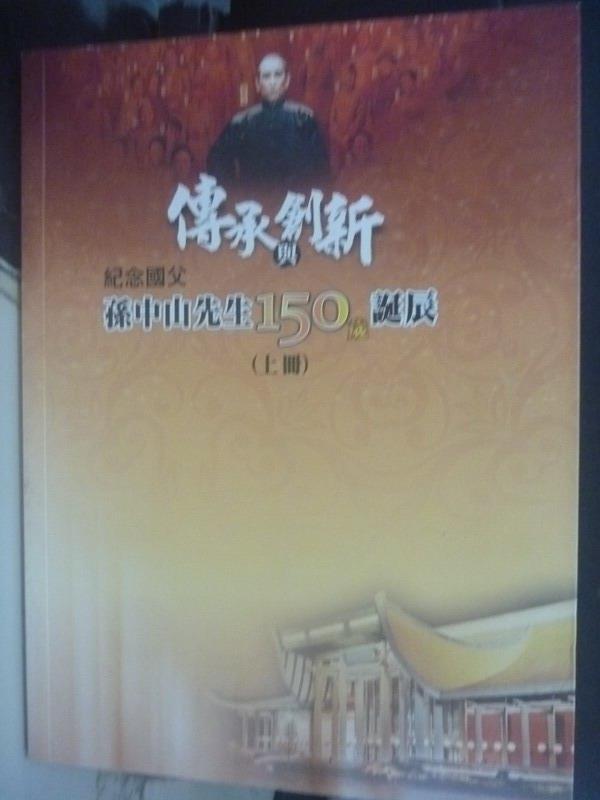 【書寶二手書T8/傳記_WFS】傳承與創新:紀念國父孫中山先生150歲誕辰(上冊)_楊同慧