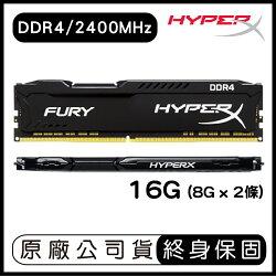 金士頓 FURY DDR4 2400 16G 桌上型記憶體 HyperX pc 記憶體 HX424C15FB2K2/16
