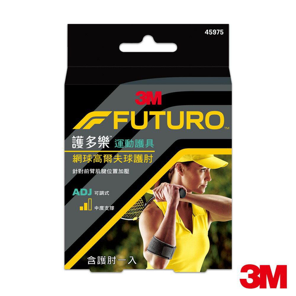 *健人館* 3M FUTURO 護肘 (網球/高爾夫球專用型)