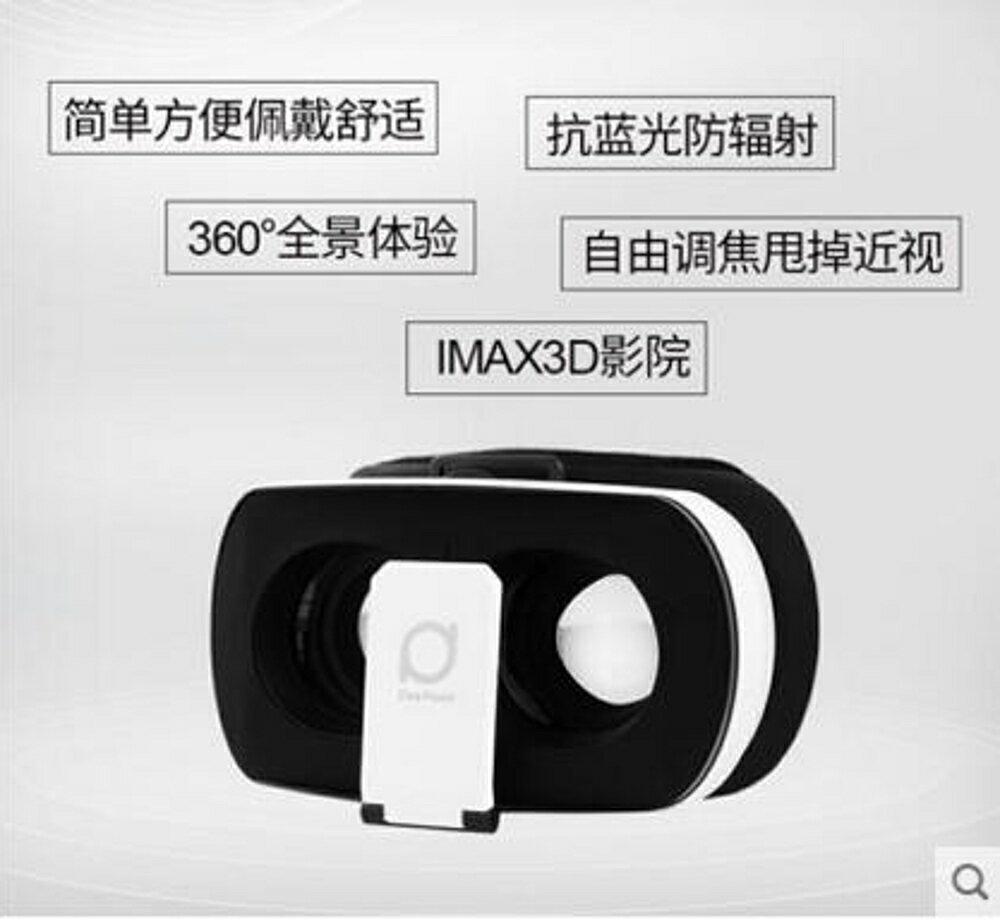 VR眼鏡  手機專用3d虛擬現實rv眼睛谷歌4d頭戴式遊戲機vr壹體機ar  全館85折起 JD 0