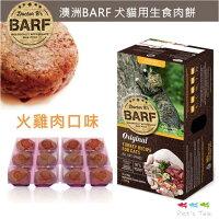 寵物用品澳洲Dr.B's B.A.R.F.巴夫生食肉餅(犬貓用)火雞肉蔬菜口味/12片裝 兩盒免運! Pet's Talk好窩生活節。就在布蕾克寵物用品
