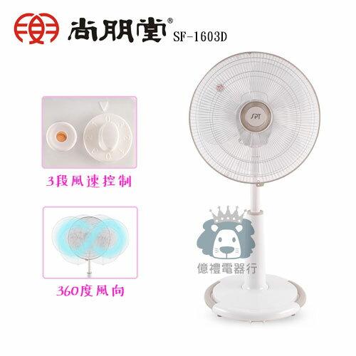 【億禮3C家電館】尚朋堂電風扇SF-1603D.360度風扇.台灣製造