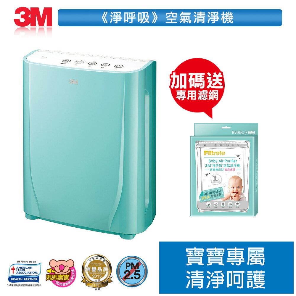 ★送濾網★3M 淨呼吸寶寶專用型空氣清淨機(馬卡龍綠) FA-B90DC GN 0