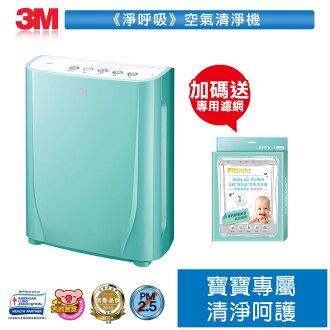 ★送濾網★3M 淨呼吸寶寶專用型空氣清淨機(馬卡龍綠) FA-B90DC GN