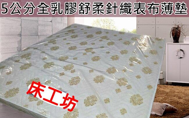 【床工坊】乳膠床墊  /  雙人5尺床墊-5公分「 5公分天然乳膠舒柔針織表布薄墊」【和室地板、寶寶地墊遊戲墊】 0