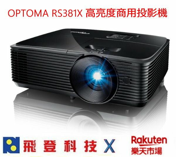 飛登科技 Optoma RS381X 加送100吋布幕 XGA多功能投影機 奧圖碼 4200高流明 內建10W喇叭 燈泡壽命15000小時 公司貨 ...