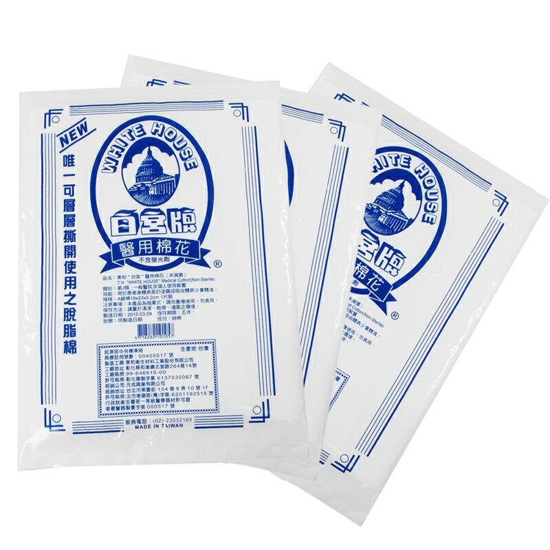 【醫康生活家】白宮醫用棉花 (脫脂棉) 20g (19x23x0.2cm 1片/包)