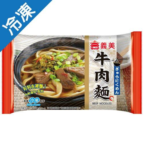 義美牛肉麵 700G /包【愛買冷凍】