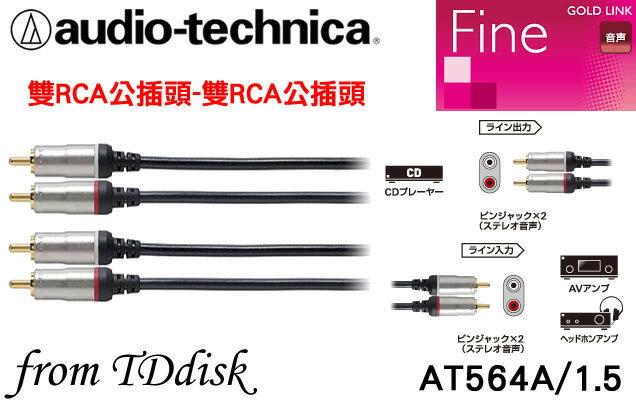 志達電子 AT564A/1.5 鐵三角 雙RCA公插頭-雙RCA公插頭 鍍金接點耐拔插,金屬外殼更耐用