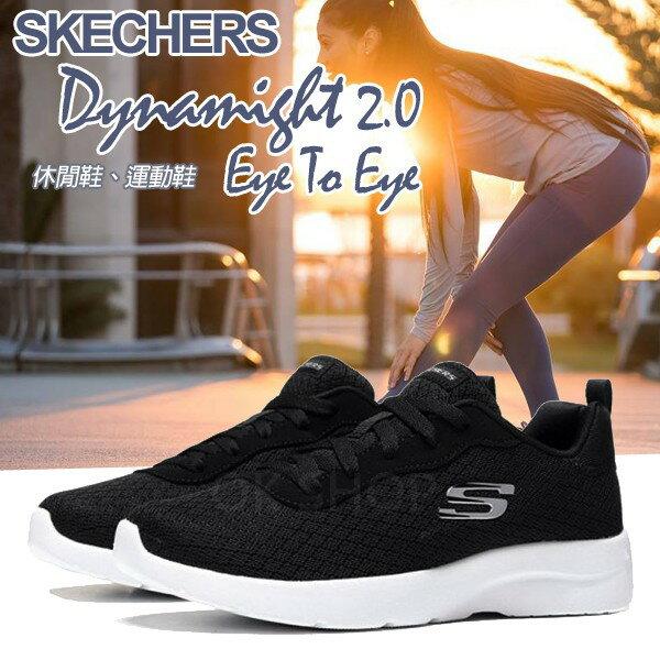 SKECHERS DYNAMIGHT2.0 女款慢跑鞋 休閒鞋 增高鞋 運動鞋@(12964BKW)LuckyShop