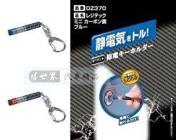 權世界@汽車用品 日本 CARMATE 除靜電鑰匙圈 藍色/紅色 DZ370-兩色選擇