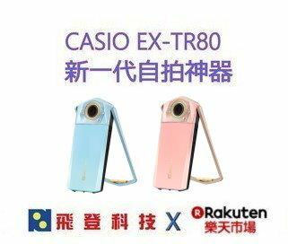 <br/><br/> CASIO EX-TR80 自拍神器 加送64G 除黑眼圈 智能光影調節 群光公司貨含稅開發票<br/><br/>