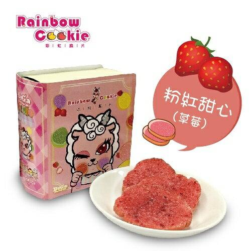 【Rainbow Cookie 彩虹脆片★粉紅甜心(草莓)】單盒,特惠價120元(口味任選三盒只要300元)★全店499免運 0