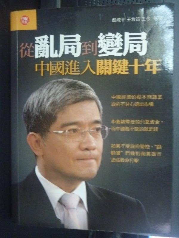 【書寶二手書T6/財經企管_ZBC】從亂局到變局,中國進入關鍵十年_郎咸平, 王牧笛
