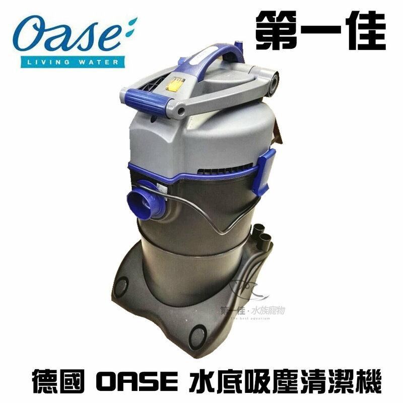 [第一佳水族寵物] 德國OASE [PondoVac 4]水底吸塵清潔機 吸塵器