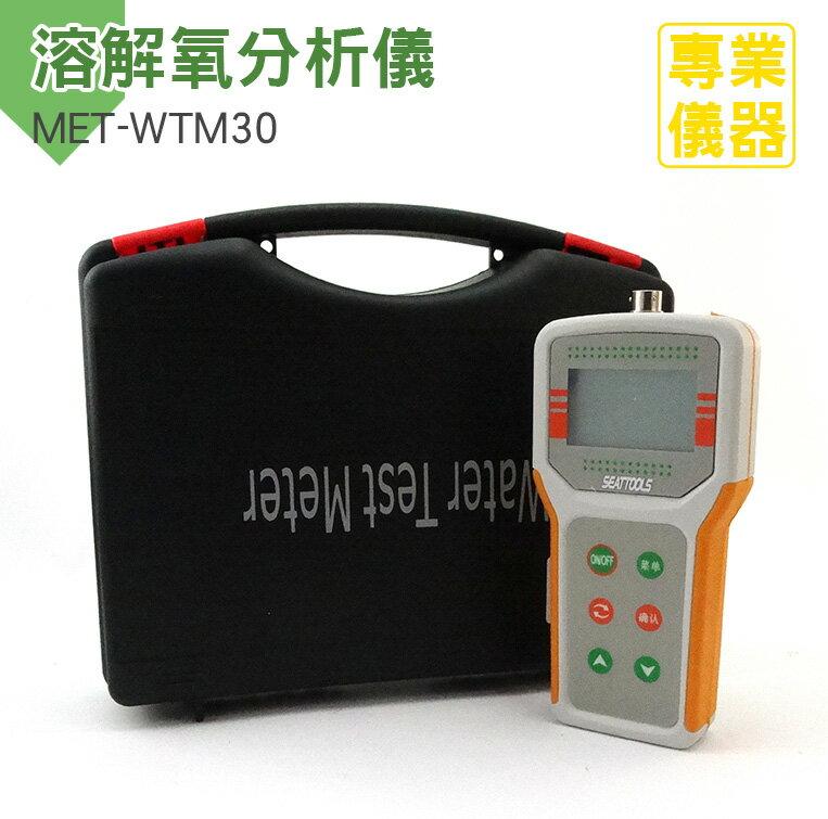 安居生活館 溶解氧分析儀 DO溶解氧測定儀溶氧儀分析儀水含氧量檢測儀魚缸養殖測量儀 MET-WTM30