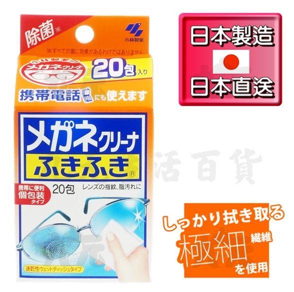 【九元】日本製眼鏡抗菌清潔巾20枚眼鏡擦拭巾玻璃布日本直送