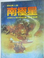 【書寶二手書T5/翻譯小說_OAC】南極星_James A.Michener_神約第二部