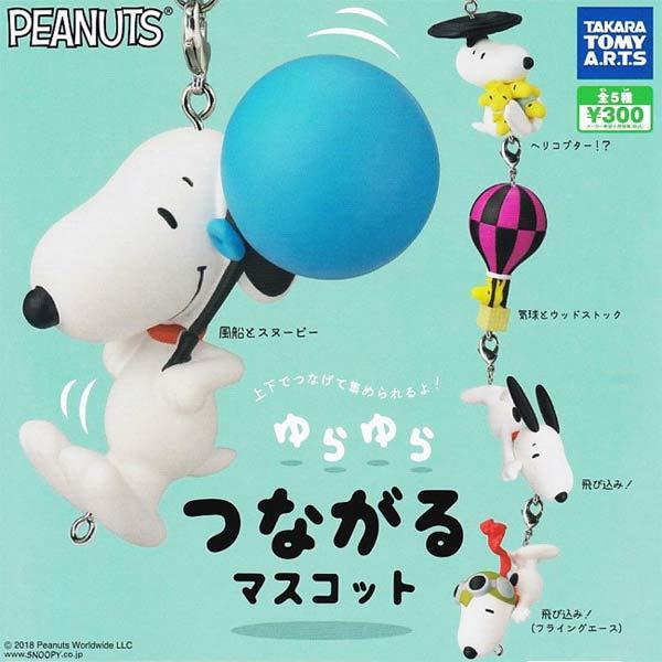 小全套3款【日本正版】SNOOPY飛行串聯吊飾扭蛋轉蛋史努比TAKARATOMY-861581