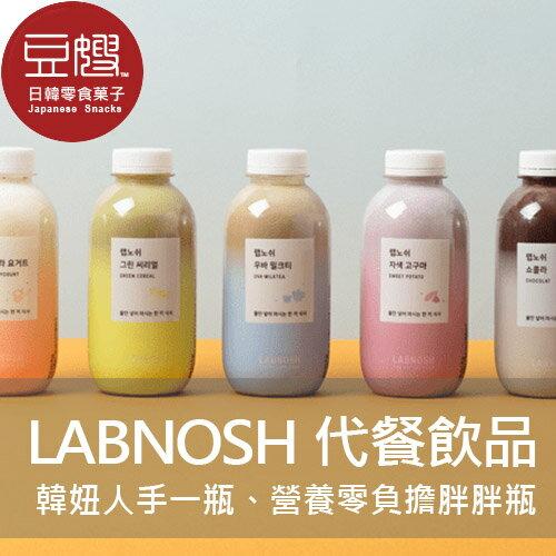 【即期良品】韓國飲料LABNOSH代餐飲品胖胖瓶★滿$499宅配免運中★