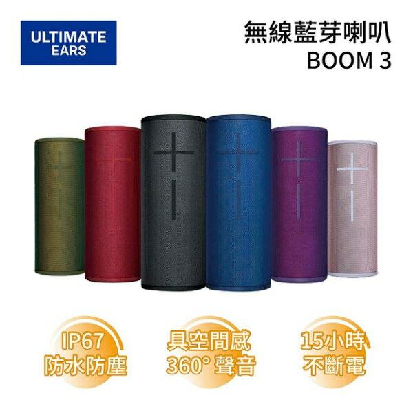 Ultimate Ears UE 羅技 Boom 3 藍牙喇叭