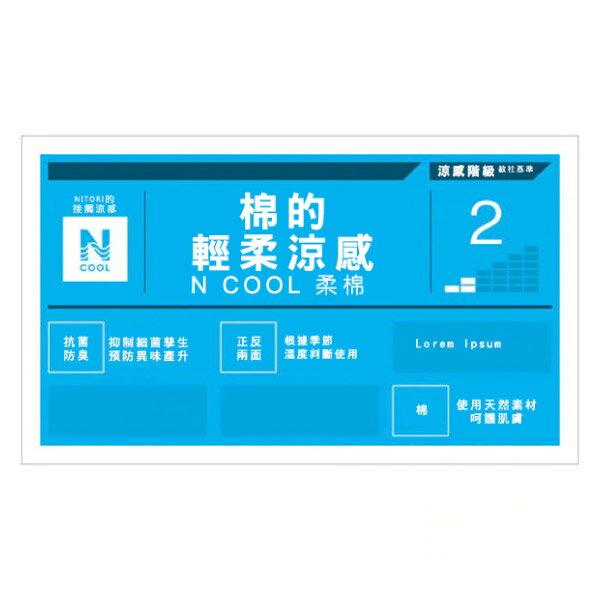 接觸涼感 涼被 N COOL Q 19 COTTON 單人 NITORI宜得利家居 8