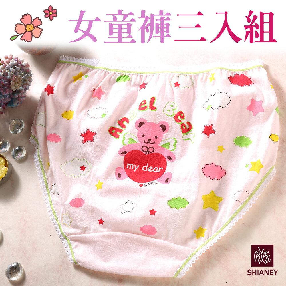 女童內褲 可愛小熊 (三入組) 台灣製造 No.718-席艾妮SHIANEY