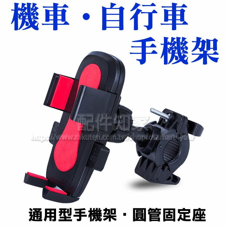 【通用夾圓管】4吋 ~ 6.3吋 自行車把手固定手機架/自動鎖萬用固定架/腳踏車運動支架 Max 8cm-ZW