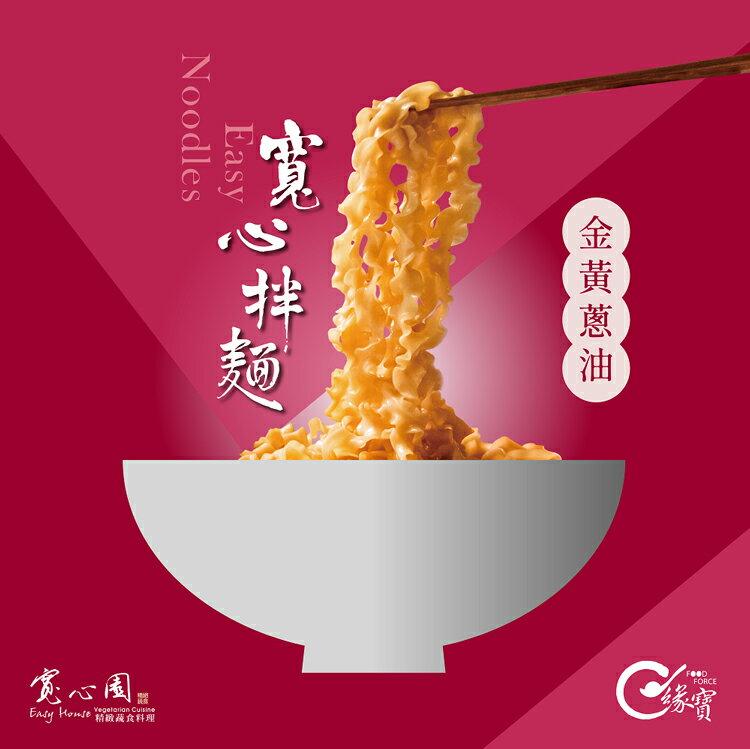 【寬心園】寬心拌麵 金黃蔥油 (4包/袋)