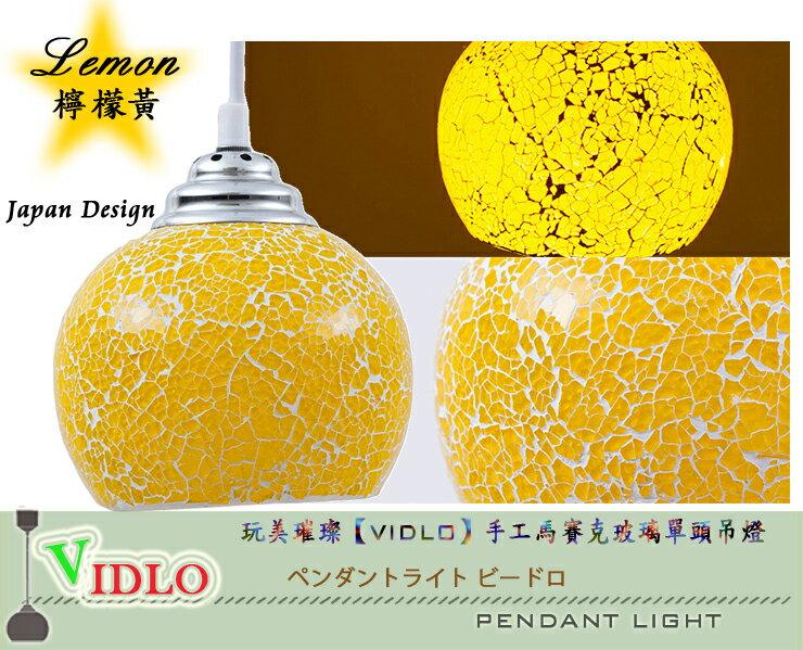 【現貨 免運】燈飾 吸頂燈 吊燈  室內設計 居家裝潢 日本設計 手工 馬賽克 玻璃 單頭吊燈  【VIDLO 愛媛家居】 6