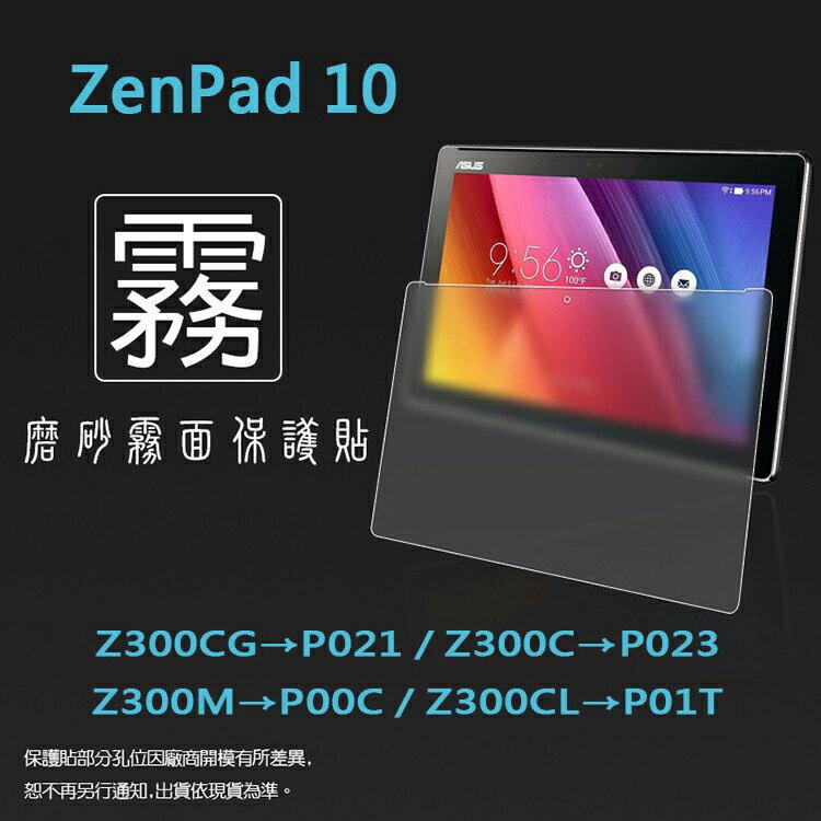 霧面螢幕保護貼 ASUS ZenPad 10 Z300CG P021/Z300C P023/Z300M P00C/Z300CL P01T 平板保護貼 霧貼 霧面貼 軟性 防指紋 保護膜