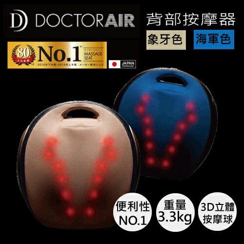 【零利率免運】DOCTOR AIR 3D 背部按摩器 按摩球 真人手感 公司貨 HADART2109