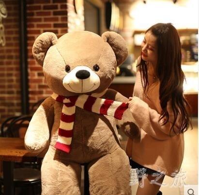 泰迪熊公仔娃娃毛絨玩具女生禮物xx2754【野之旅】TW