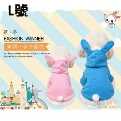 攝彩@萌萌兔寵物衣 L號 偽裝兔子款 三色可選 連帽T 兔耳裝背心 防風保暖兩腳裝 有袖口有口袋 絨寵物衣 毛小孩